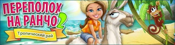 Игра «Переполох на ранчо 2. Тропический рай» [ranch-rush-2]