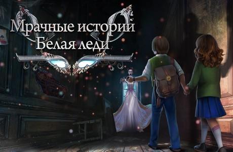 Мрачные истории. Белая леди