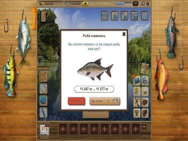На рыбалку!