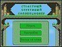 Бесплатная игра Страстный фруктовый коллекционер скриншот 5