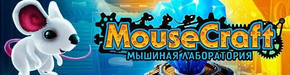 MouseCraft. Мышиная лаборатория